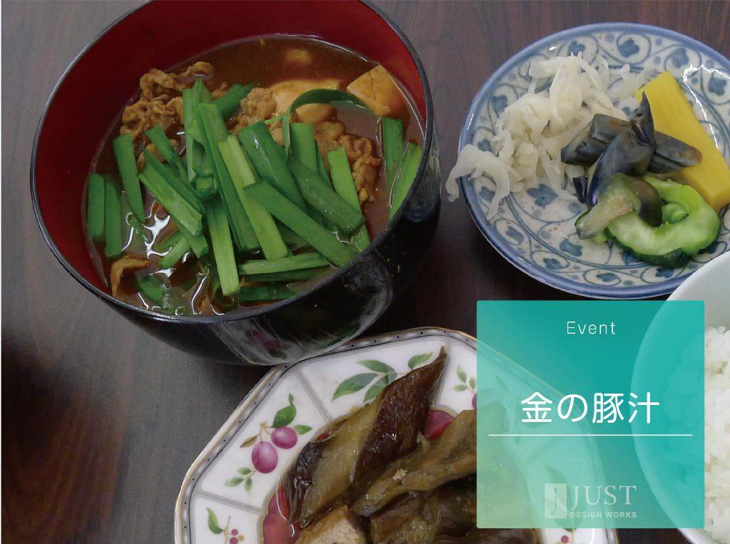 title_kinbutajiru