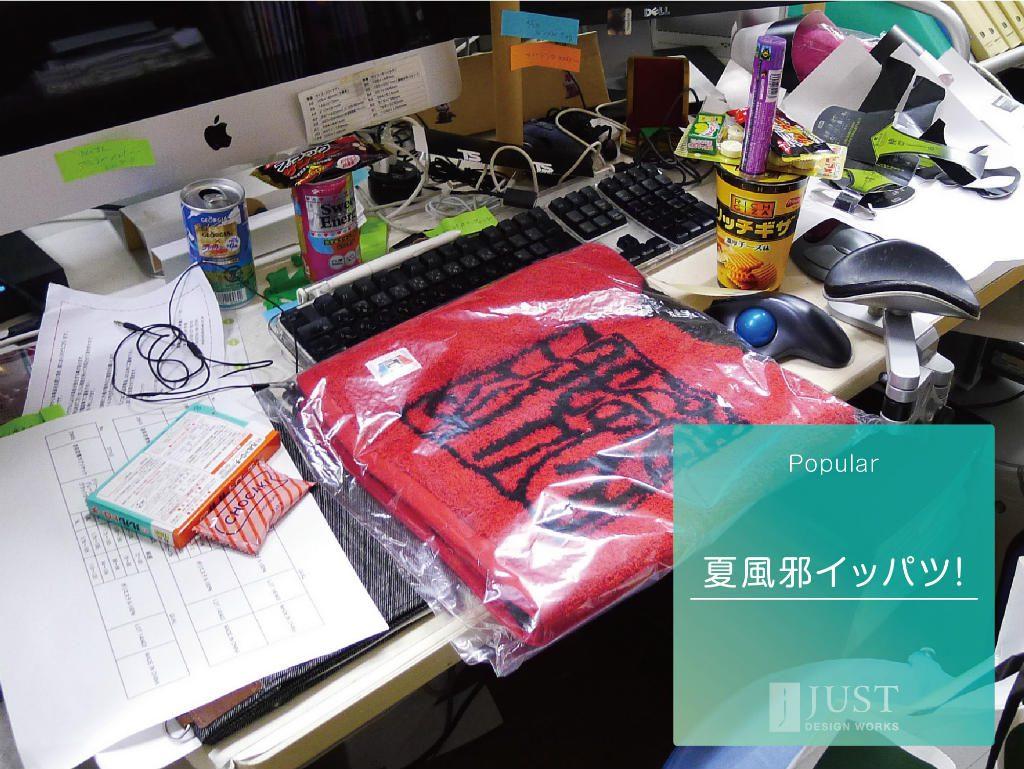title_natsukaze