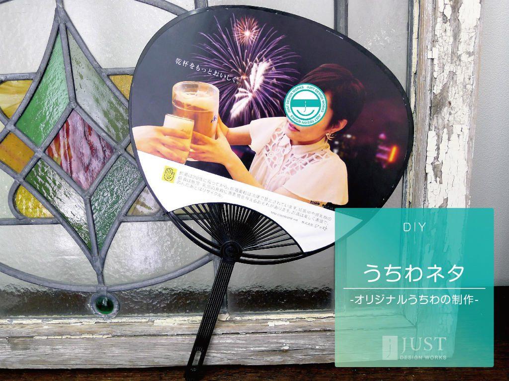 title_uchiwa