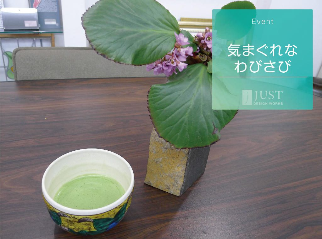title_kaichou_ocha