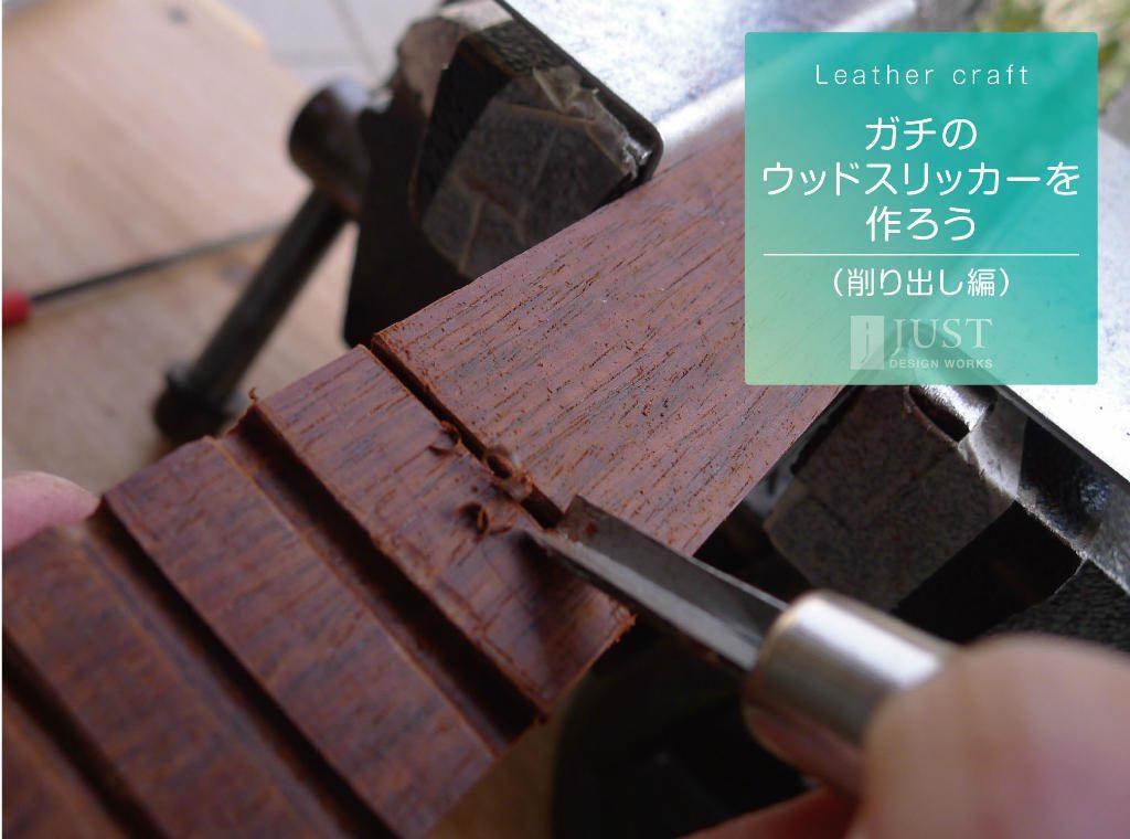 title_gachiwood001