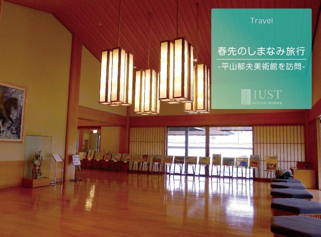 title_hirayamaikuo
