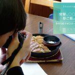 突撃、○○の昼ご飯。-手作り餃子ポスターの撮影-