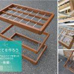 傘立てを作ろう  -木材とアルミパイプを使った傘立ての作り方 後編-