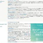 WordPressのスパム投稿の抑制方法