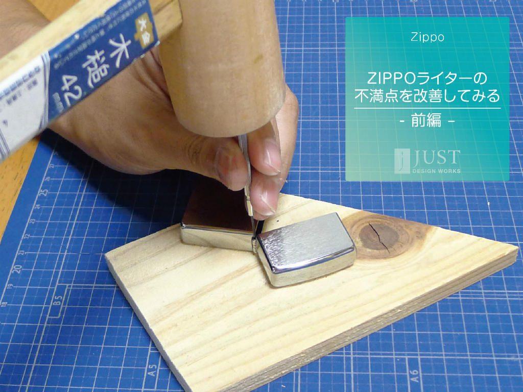 title_zippoup0001