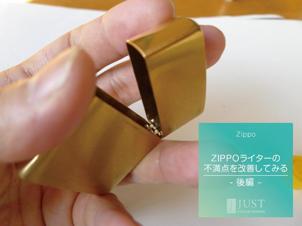 title_zippoup0002