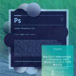 MacOS10.9(Mavericks) + Photoshop cs6で起こるショートカットバグの修正方法