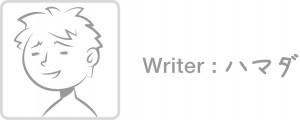 writer_h
