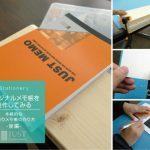 オリジナルメモ帳を自作してみる「ペリッ」と剥がれる手作りメモ帳の作り方 -後編-