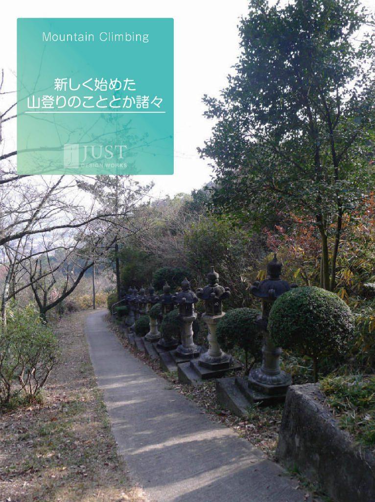 title_newyamanobori