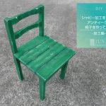 シャビー加工を施したアンティークな椅子を作ってみる -加工編-