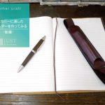 ノートカバーに適したペンホルダーを作ってみる ~後編~