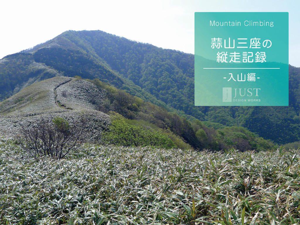 title_hiruzen001