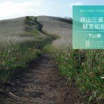 蒜山三座の縦走記録  -下山編-