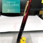 このペンに「ピンッ!」ときたら