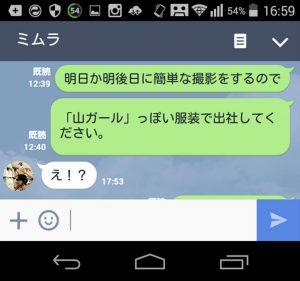 line_mimura