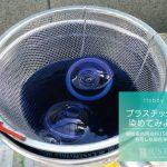 プラスチックを染めてみよう -樹脂着色用染料「SDN」を利用した染色実験-