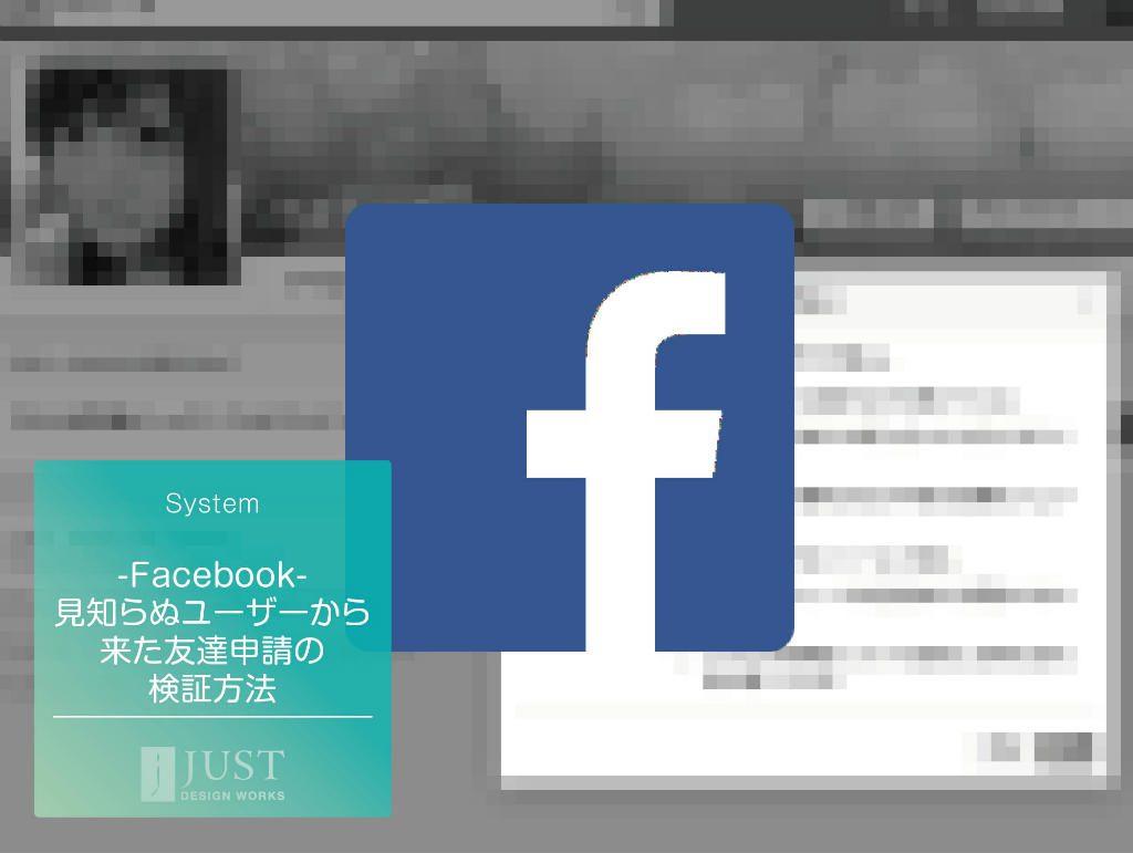 title_facebookshinsei