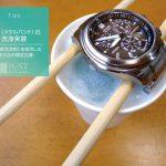 時計(メタルバンド)の 洗浄実験 -「入れ歯洗浄剤」を使用した洗浄方法の検証記録-