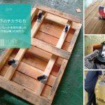 縁の下のチカラもち -不要なパレットを利用した 「荷運び用台車」の作り方-