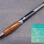 お気に入りのペンをさらに自分仕様に改良してみる -削り出しで作る「オリジナルペン軸」の作り方-