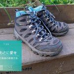 足もとに愛を -切れた靴紐の修理方法-