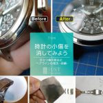 時計の小傷を消してみよう -目立つ傷の除去とヘアラインの復活-