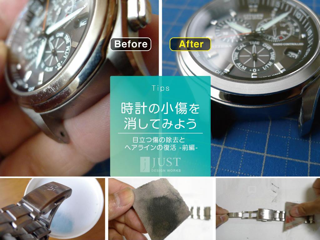 キズ取り研磨 | 時計相談室 -時計の修理・オーバー …