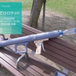 飛んでけロケット -大人の自由研究「ペットボトルバズーカ」の制作と発射実験 前編-