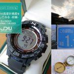 腕時計の高度計精度を検証してみる -前編- 【登山用腕時計 「PROTREK」の基本説明】