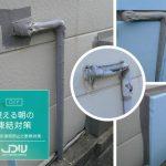 凍える朝の凍結対策 -水道管の凍結防止と断熱対策-