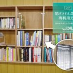 閉ざされし窓枠の 再利用方法 -窓枠を利用した「本棚」の作り方-