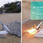 禁じられた遊び(鉛筆キャップロケットの 飛行実験Part 1)