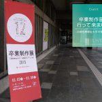 卒業制作展に行って来ました-川崎医療福祉大学卒業制作展-