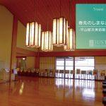春先のしまなみ旅行 -平山郁夫美術館を訪問-