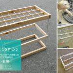 傘立てを作ろう  -木材とアルミパイプを使った傘立ての作り方 前編-