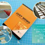 オリジナルメモ帳を自作してみる 本格的な手作りメモ帳の作り方 -前編-