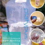 プラティパス(Platypus)をすばやく乾かす方法 -「次の日にはしっかり乾燥」編 –