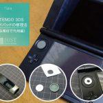 NINTENDO 3DS スライドパッドの修理法(身近な素材で代用編)
